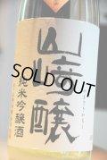 山崎醸 春のかすみ 純米吟醸 生原酒 1.8L