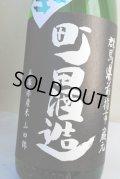 町田酒造 山田錦 純米吟醸 無濾過生酒 限定活性にごり 1.8L