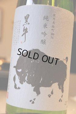 画像1: 黒牛 雄町 純米吟醸 生原酒 1.8L