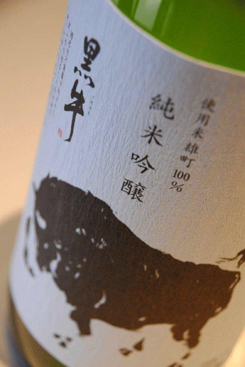 他の写真1: 黒牛 雄町 純米吟醸 生原酒 1.8L