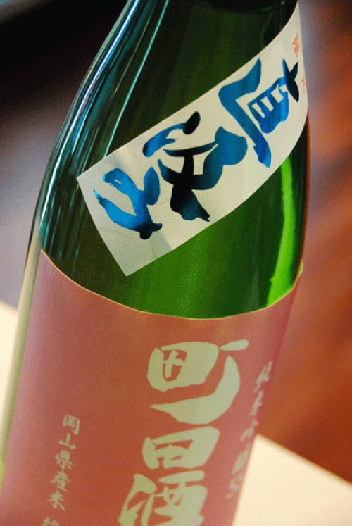 他の写真1: 町田酒造 雄町 純米吟醸 無濾過生酒 限定直汲み 1.8L