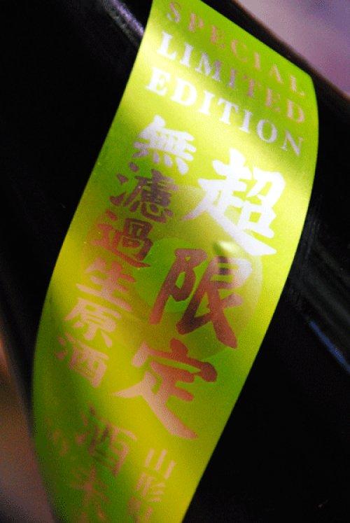 他の写真1: 栄光冨士 純米大吟醸 無濾過生原酒 「酒未来50」1,8L