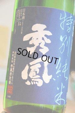 画像1: 秀鳳 山廃 特別純米 出羽きらり 生原酒  1,8L