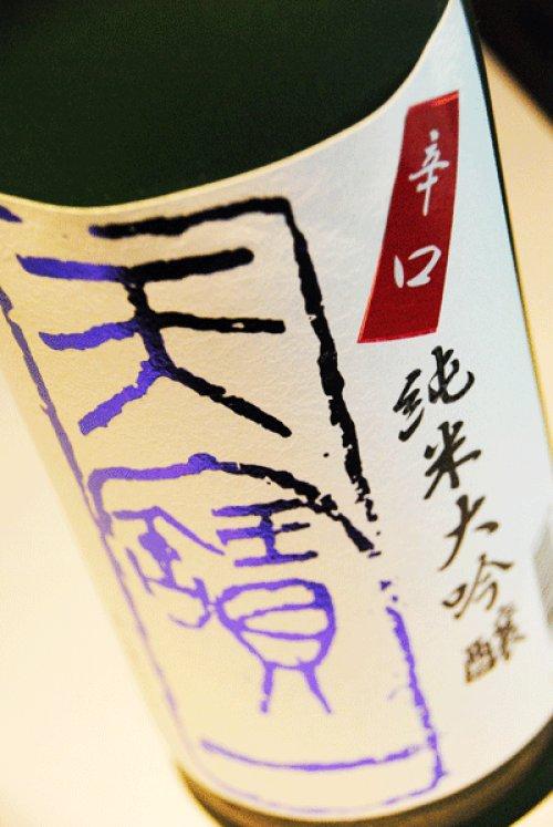 他の写真1: 天寳一 辛口純米大吟醸 山田錦 1,8L