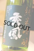 秀鳳 純米吟醸 山廃仕込み 亀の尾 無濾過生原酒 1,8L