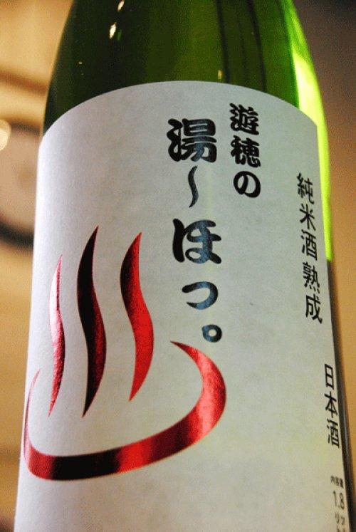 他の写真1: 遊穂 熟成純米 「遊穂の湯〜ほっ。」 1,8L