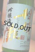相模灘 吟醸 活性にごり 生原酒 1.8L