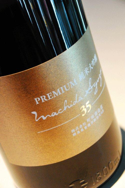 他の写真1: 町田酒造 Premium 純米大吟醸 35% 1.8L