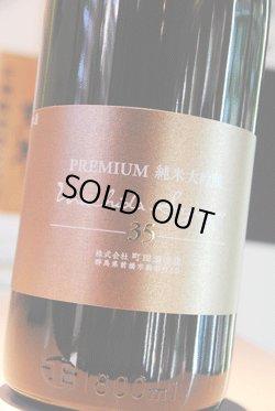 画像1: 町田酒造 Premium 純米大吟醸 35% 1.8L