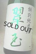 翠玉 特別純米 無濾過生酒 1.8L