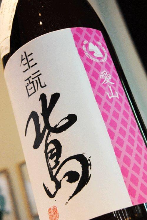 他の写真1: 北島  愛山 生酛純米 無濾過生原酒  1,8L