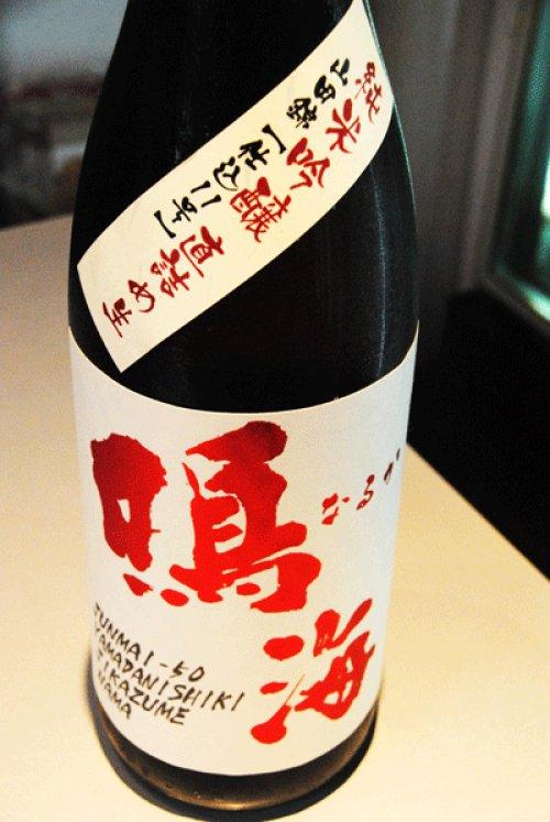 他の写真1: 鳴海 山田錦 純米吟醸 無濾過生原酒 直詰め 1.8L