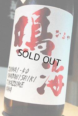 画像1: 鳴海 山田錦 純米吟醸 無濾過生原酒 直詰め 1.8L