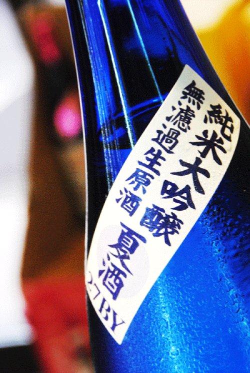 他の写真1: 栄光富士  純米大吟醸  夏酒  七星  無濾過生原酒  1.8L