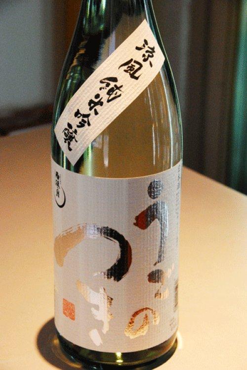 他の写真1: 雨後の月 涼風 純米吟醸 1,8L
