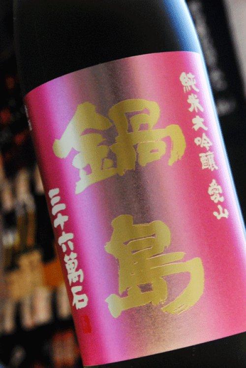 他の写真1: 鍋島 純米大吟醸 愛山 火入 箱入 1.8L