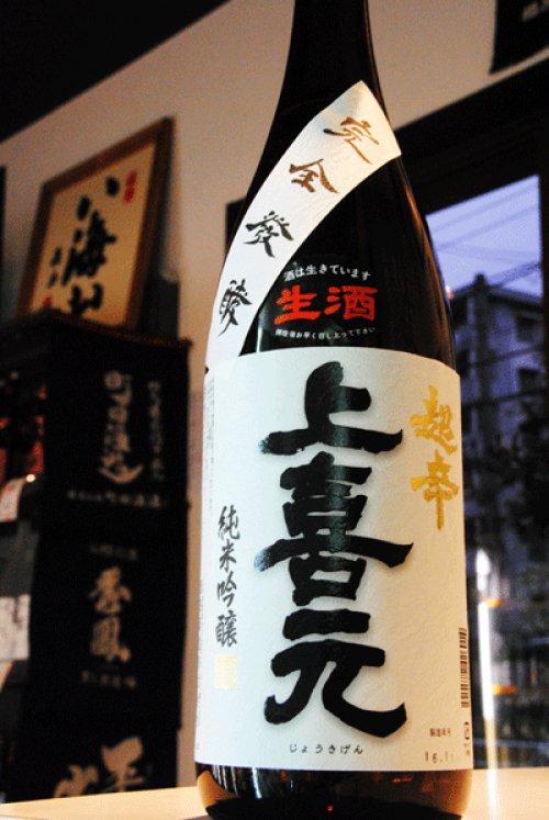 他の写真1: 上喜元 超辛口 純米吟醸生酒 完全発酵 1,8L