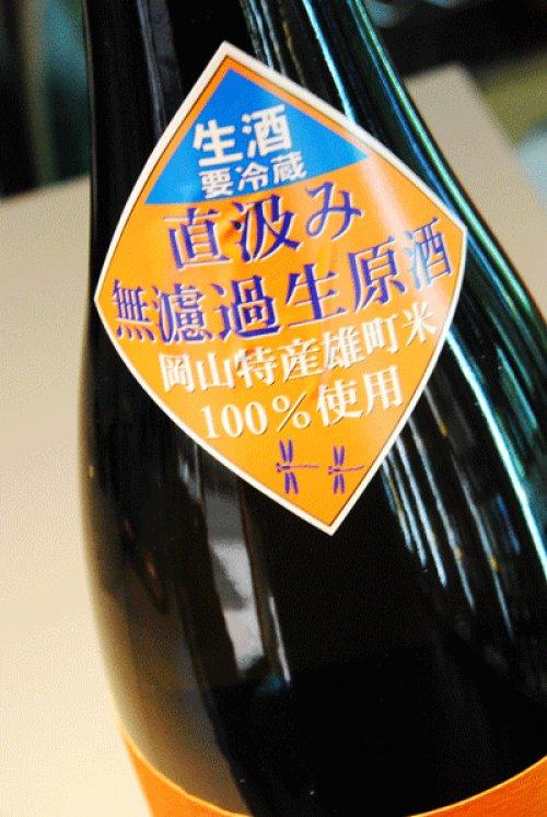 他の写真1: 大典白菊 雄町55  純米吟醸 直汲み生 1,8L