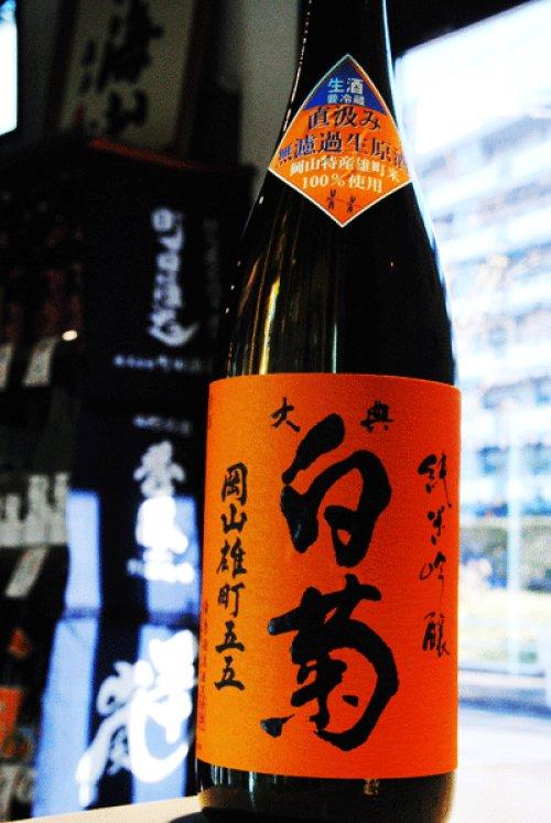 他の写真2: 大典白菊 雄町55  純米吟醸 直汲み生 1,8L
