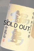 鍋島 雫しぼり 純米大吟醸(木箱入り) 720ml