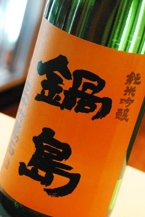 他の写真1: 新酒30by鍋島 純米吟醸生酒 五百万石 1.8L