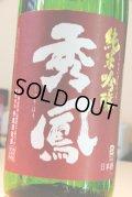 秀鳳 恋おまち 純米吟醸生酒 1,8L