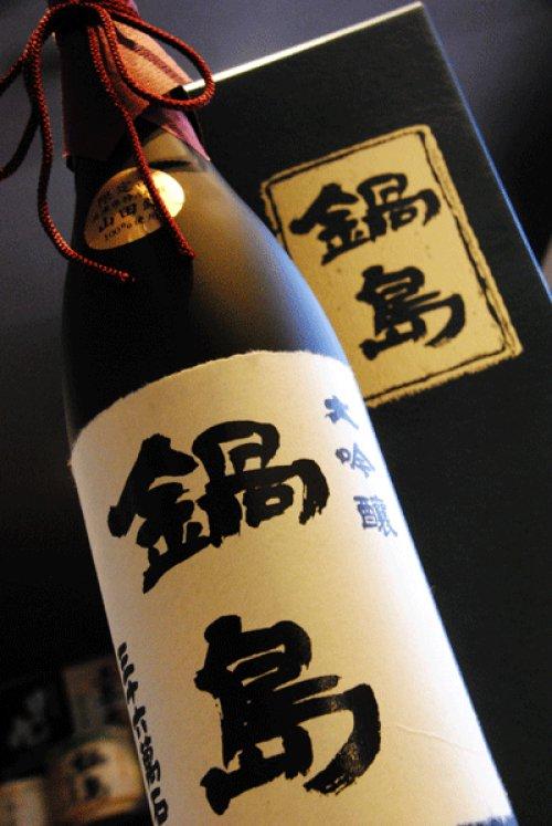 他の写真2: 鍋島 大吟醸 兵庫県特A地区産山田錦35% 1.8L