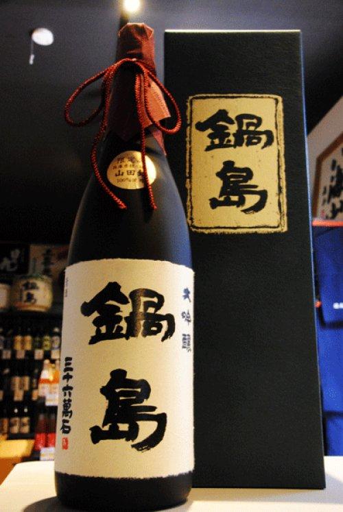 他の写真3: 鍋島 大吟醸 兵庫県特A地区産山田錦35% 1.8L