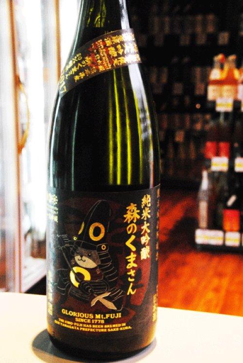 他の写真2: 栄光富士  森のくまさん 純米大吟醸    無濾過生原酒  1.8L
