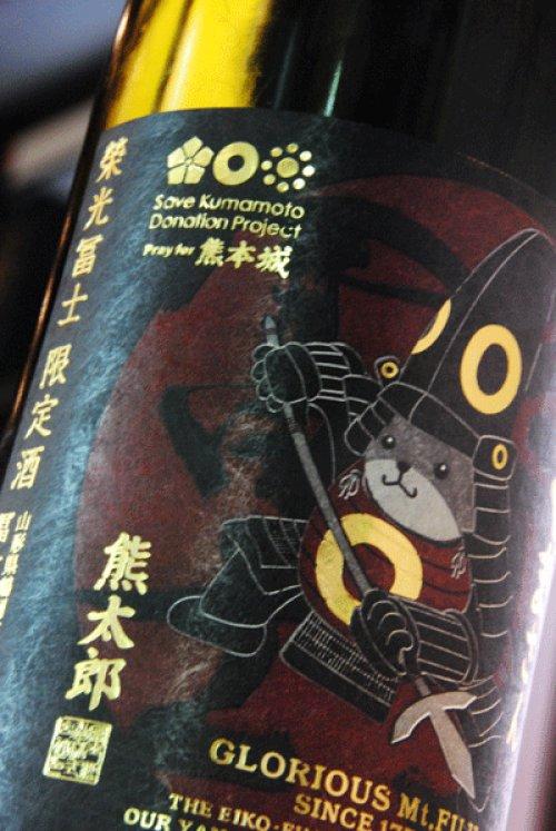 他の写真1: 栄光富士  森のくまさん 純米大吟醸    無濾過生原酒  1.8L