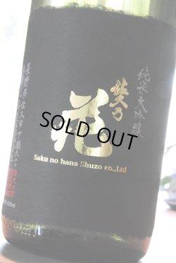 画像1: 佐久の花 純米大吟醸 山田錦49% 1,8L