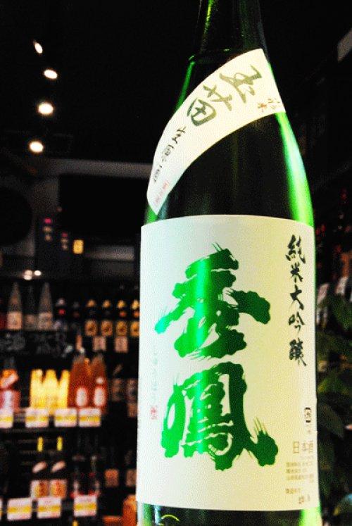 他の写真1: 秀鳳 玉苗 純米大吟醸 生原酒 1,8L