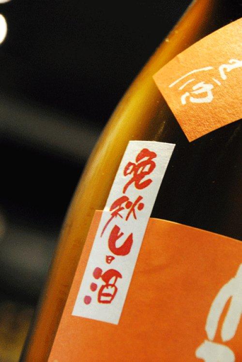 他の写真1: 裏篠峯 ろくまる 純米吟醸無濾過生原酒 赤磐雄町 晩秋旨酒 1.8L