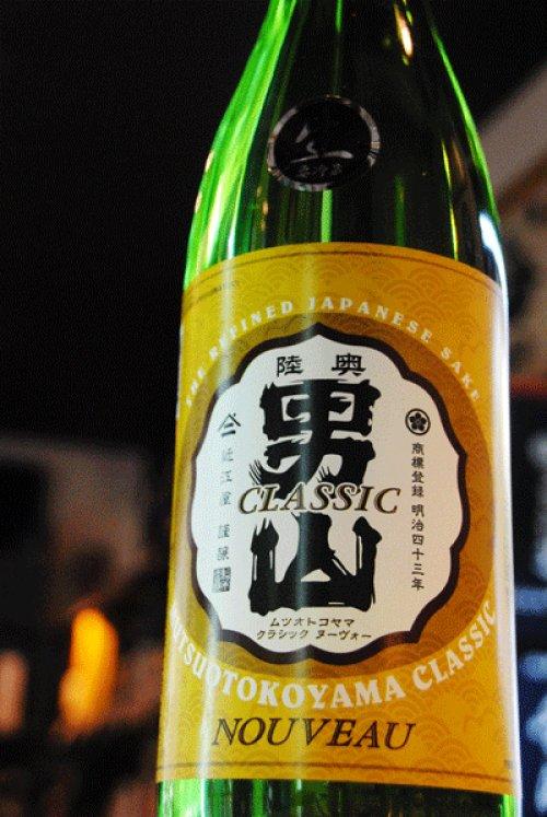 他の写真1: 陸奥男山 CLASSIC 新酒ヌーボー生 1,8L