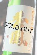 秀鳳 山田穂45% 純米大吟醸 生原酒 1,8L