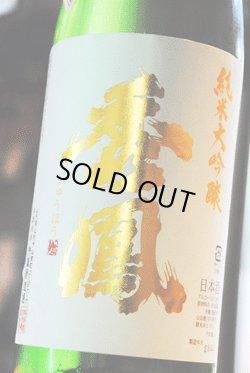 画像1: 秀鳳 山田穂45% 純米大吟醸 生原酒 1,8L