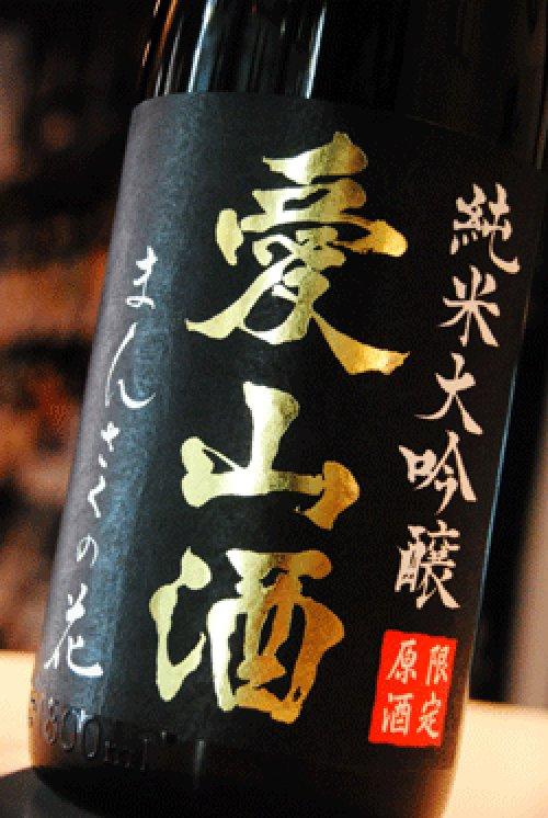 他の写真1: まんさくの花 愛山酒 純米大吟醸 生原酒 1,8L