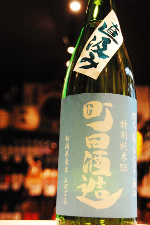 他の写真2: 町田酒造 特別純米55 直汲み生 五百万石 1.8L