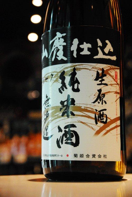 他の写真2: 菊姫  山廃純米  無濾過生原酒 1.8L