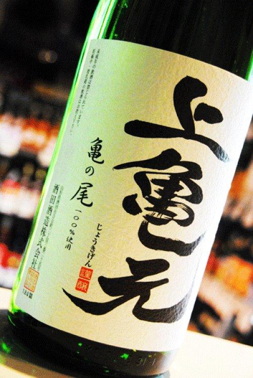 他の写真1: 上亀元 純米吟醸 亀の尾 生酒 1,8L