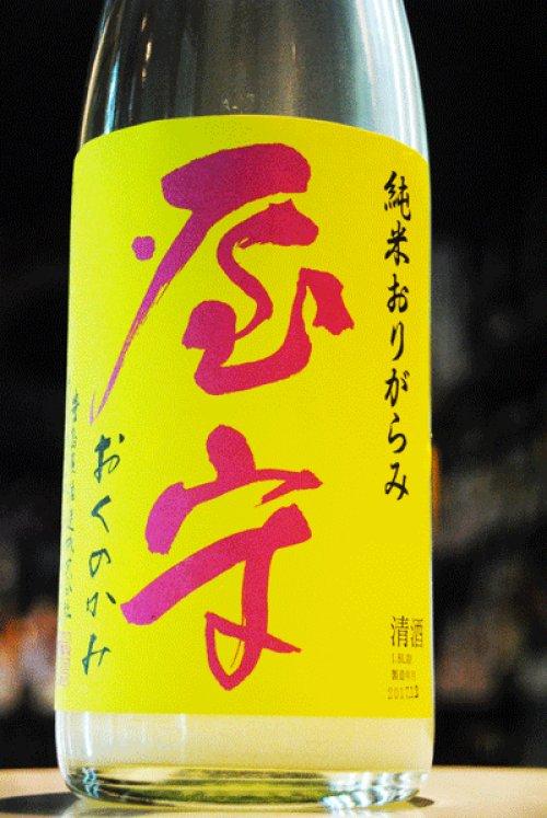 他の写真2: 屋守 純米おりがらみ 生原酒 限定 1.8L
