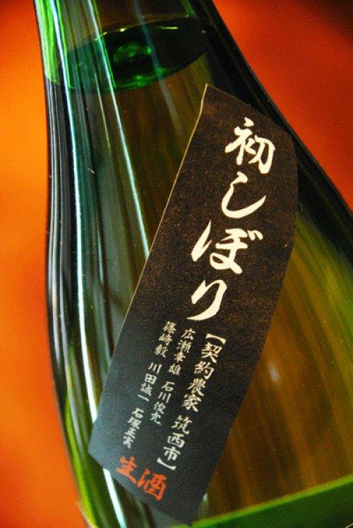 他の写真1: 来福 純米生酒 初しぼり  1.8L
