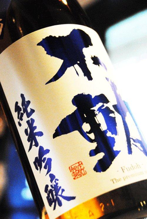 他の写真2: 不動 純米吟醸 限定直汲み生原酒 1,8L