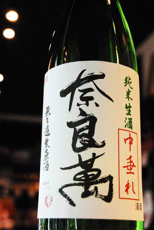 他の写真1: 奈良萬 中垂れ 純米無ろ過生原酒 1.8L