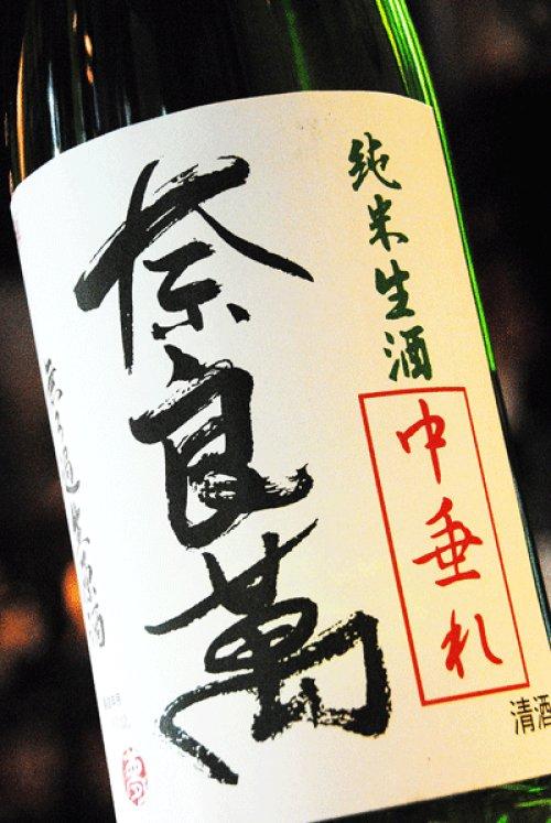 他の写真2: 奈良萬 中垂れ 純米無ろ過生原酒 1.8L