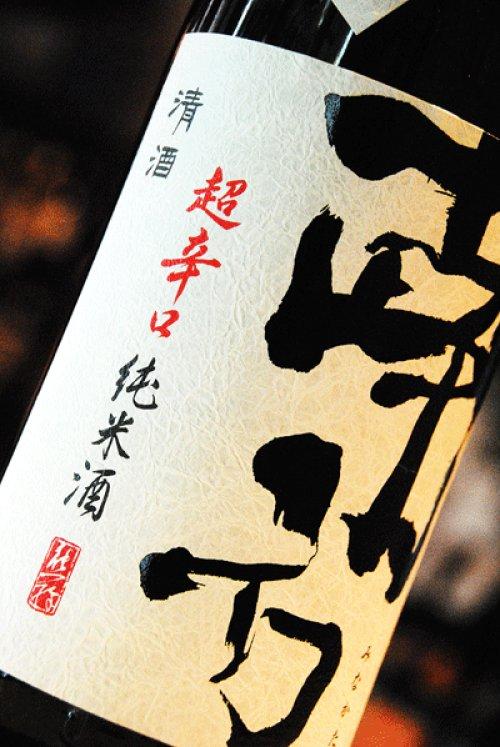 他の写真1: 南方 超辛口純米 無濾過生原酒  1.8L