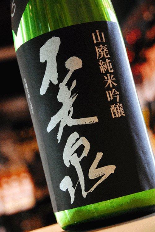 他の写真2: 不老泉 山廃仕込純米吟醸 うすにごり 生原酒 1.8L