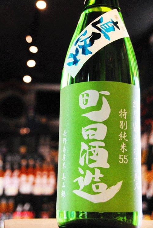 他の写真2: 町田酒造 特別純米 美山錦 無濾過生酒 限定直汲み 1.8L