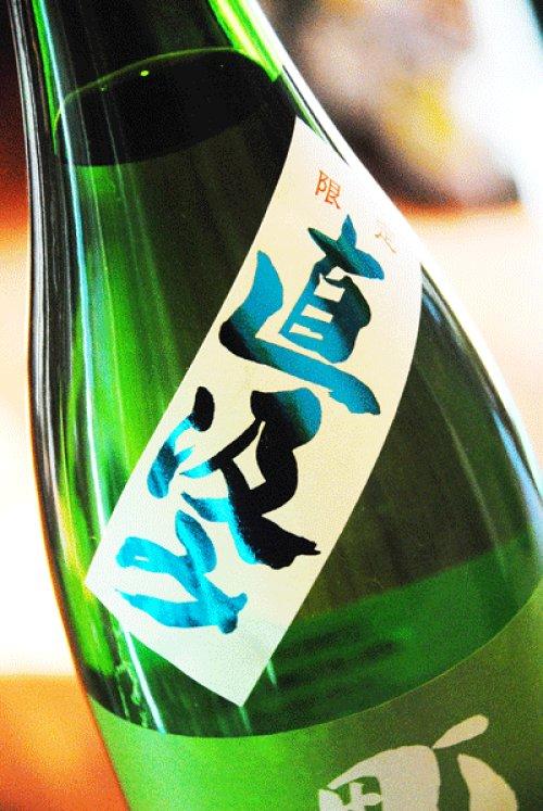 他の写真1: 町田酒造 特別純米 美山錦 無濾過生酒 限定直汲み 1.8L