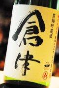倉津 黒麹芋焼酎 25度 1.8L